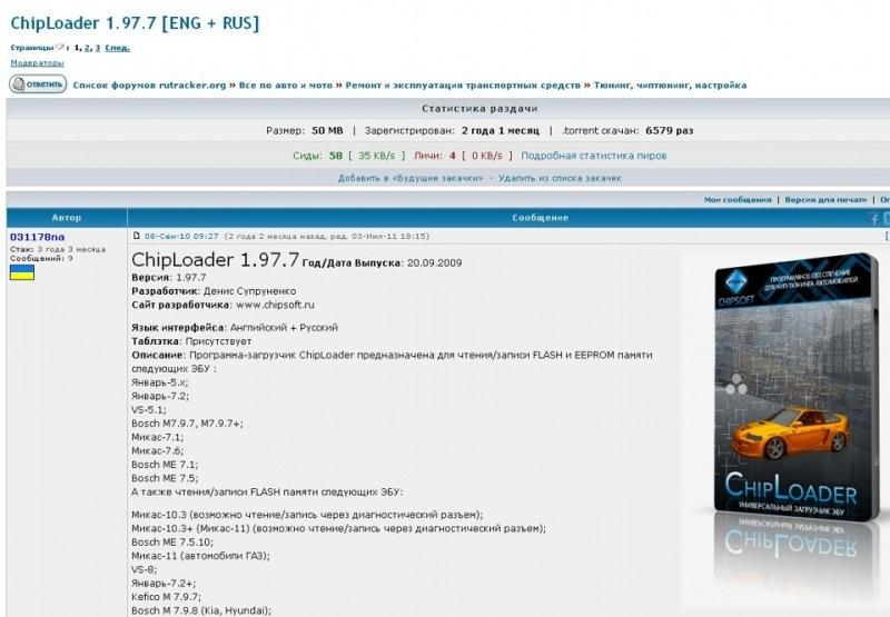 софт ChipLoader 1.97.7