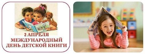 Картинки по запросу Международный день детской книги