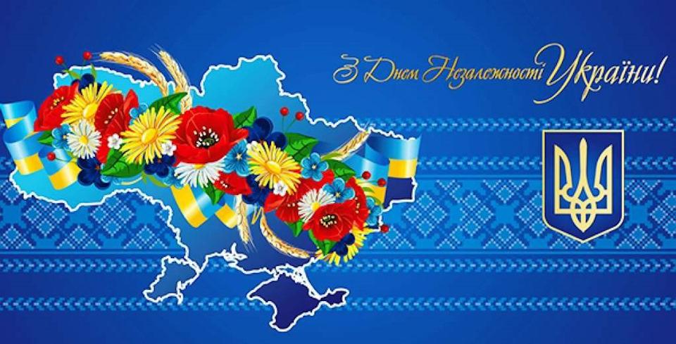 Поздравления с днем независимости украины открытки с 46
