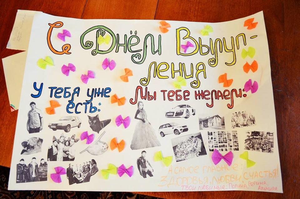 Прикольные плакаты на день рождение другу своими руками