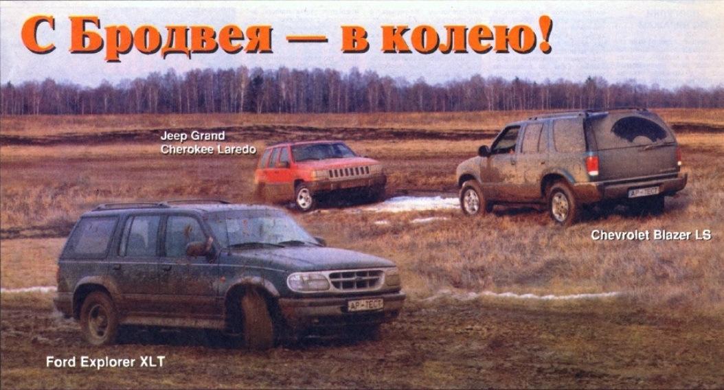 81996chevrolet Blazer Vs Jeep