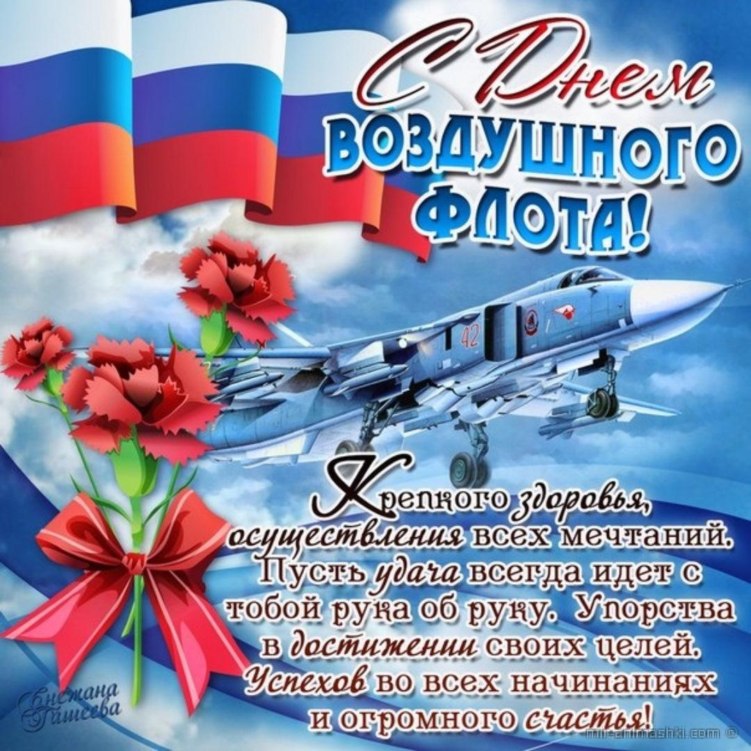 Поздравления с авиацией открытки