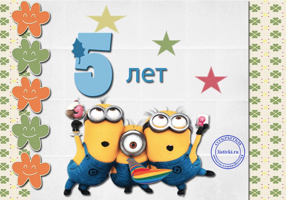 Открытки сыну 5 лет, картинках 2014