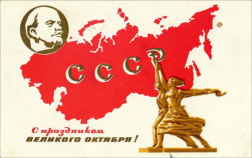 Социалистические открытки, днем рождения