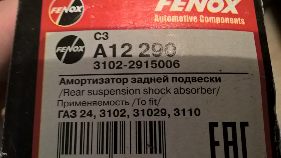 Амортизатор задний волга 3110