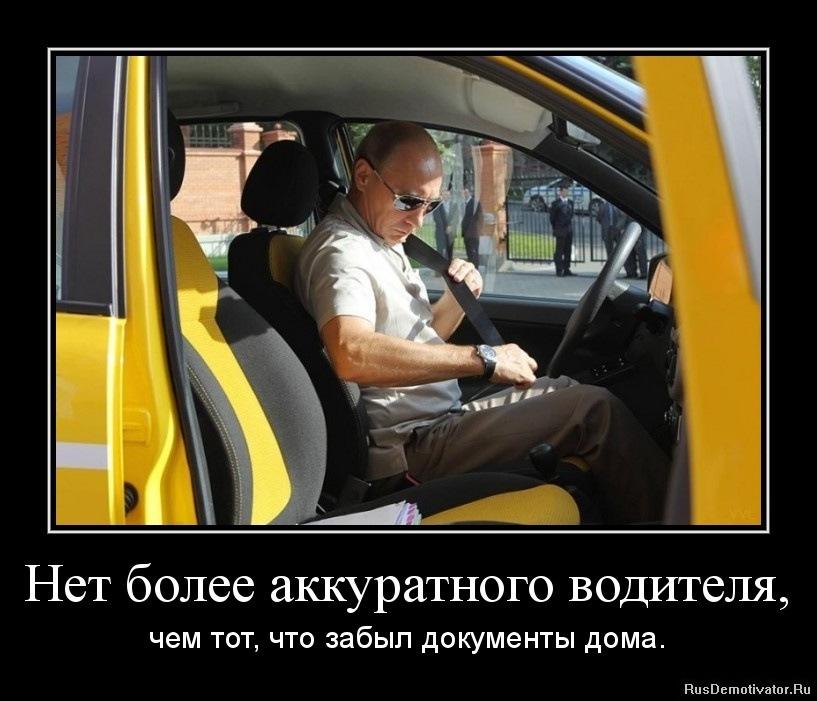 Анекдоты Водителю