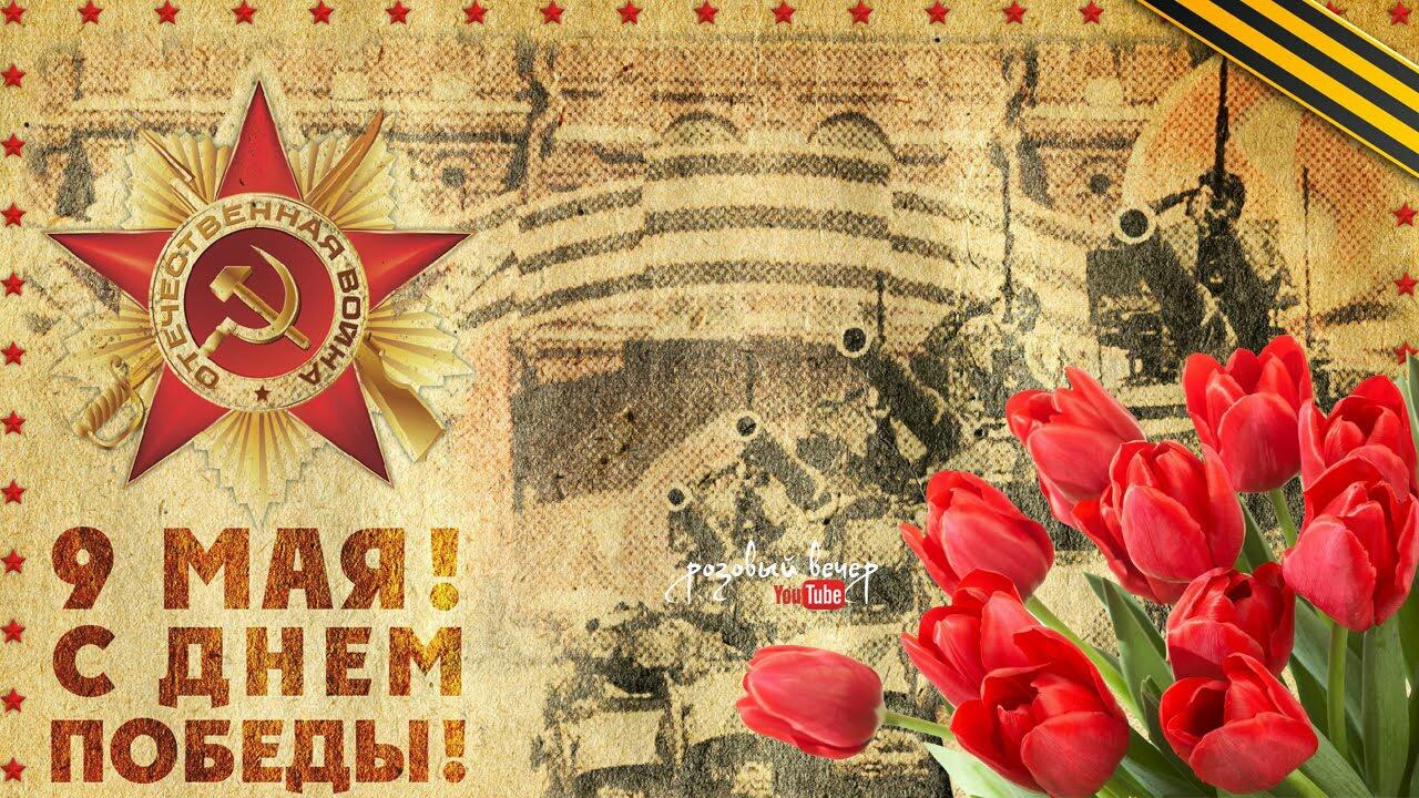 Открытки к дню великой отечественной победы, открытка бумажные