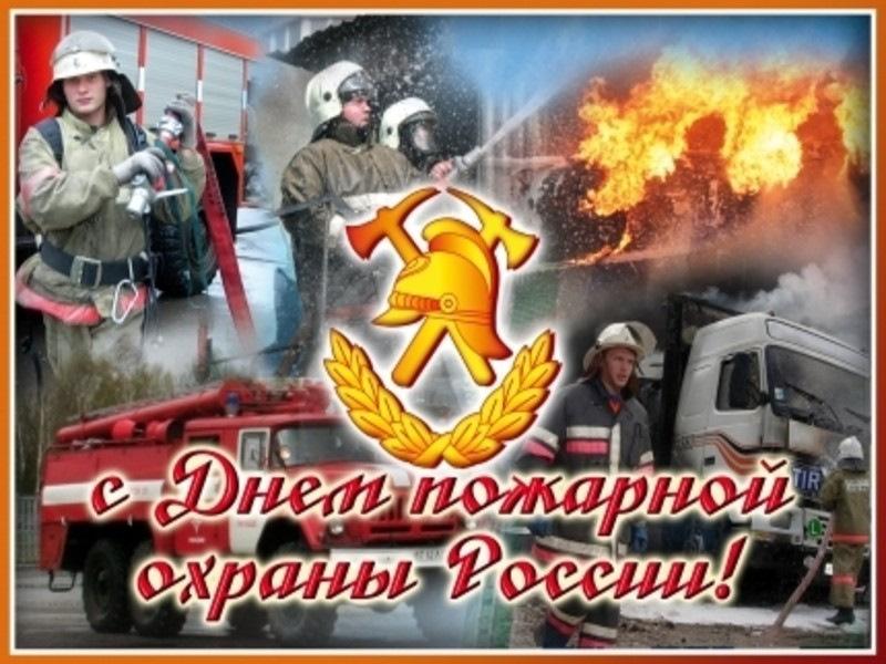 Картинка ко дню пожарной охраны, мужчине лет