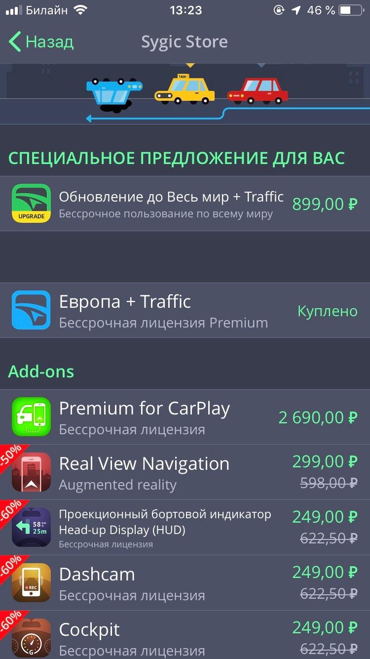 Sygic GPS — навигация, карты для Carplay (уточнено 21 01