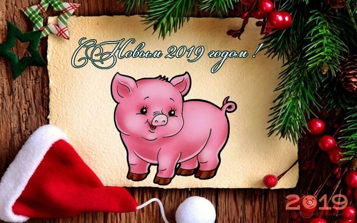 интересные открытки с новым годом 2019 свиньи контингента тишины так