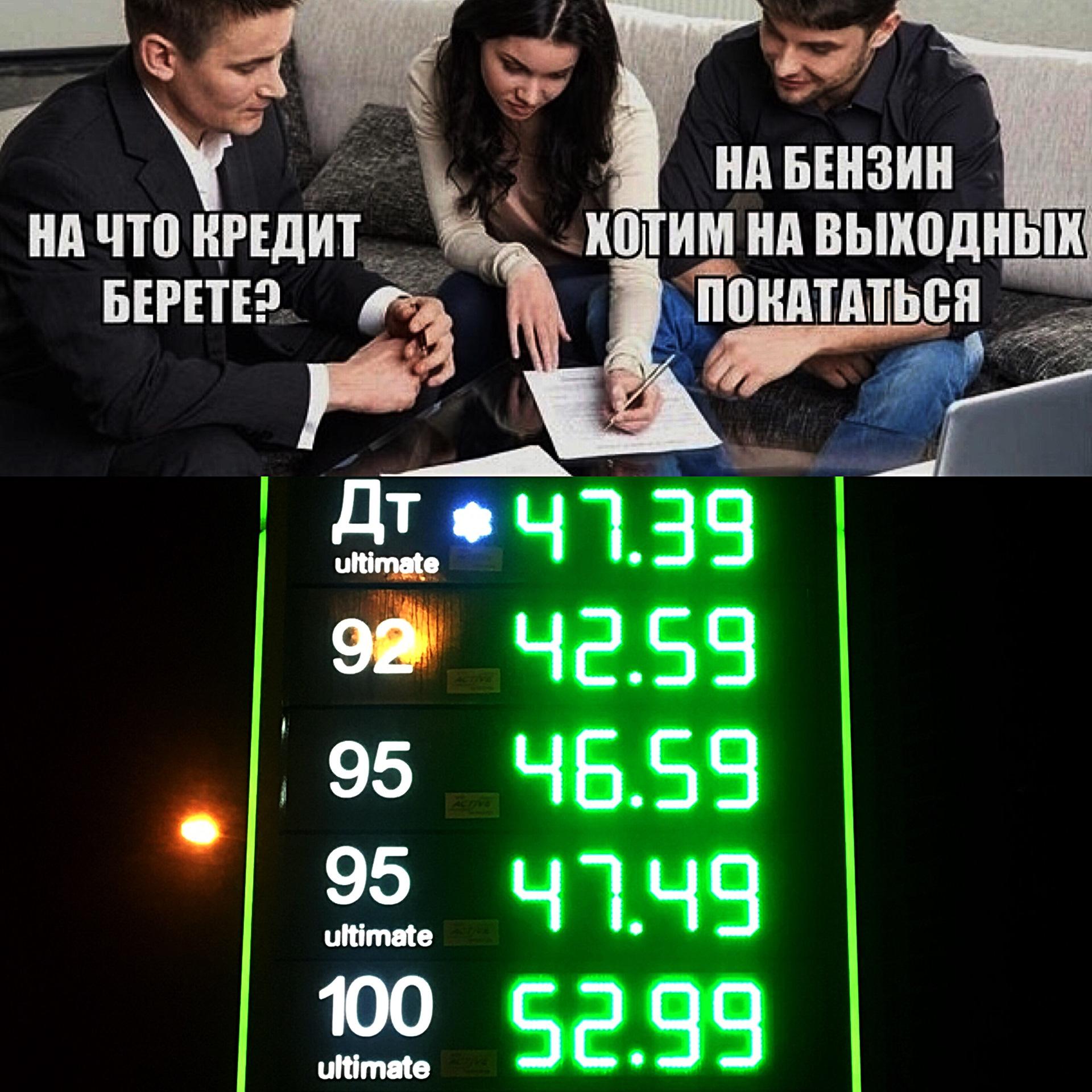 На что кредит берете на бензин