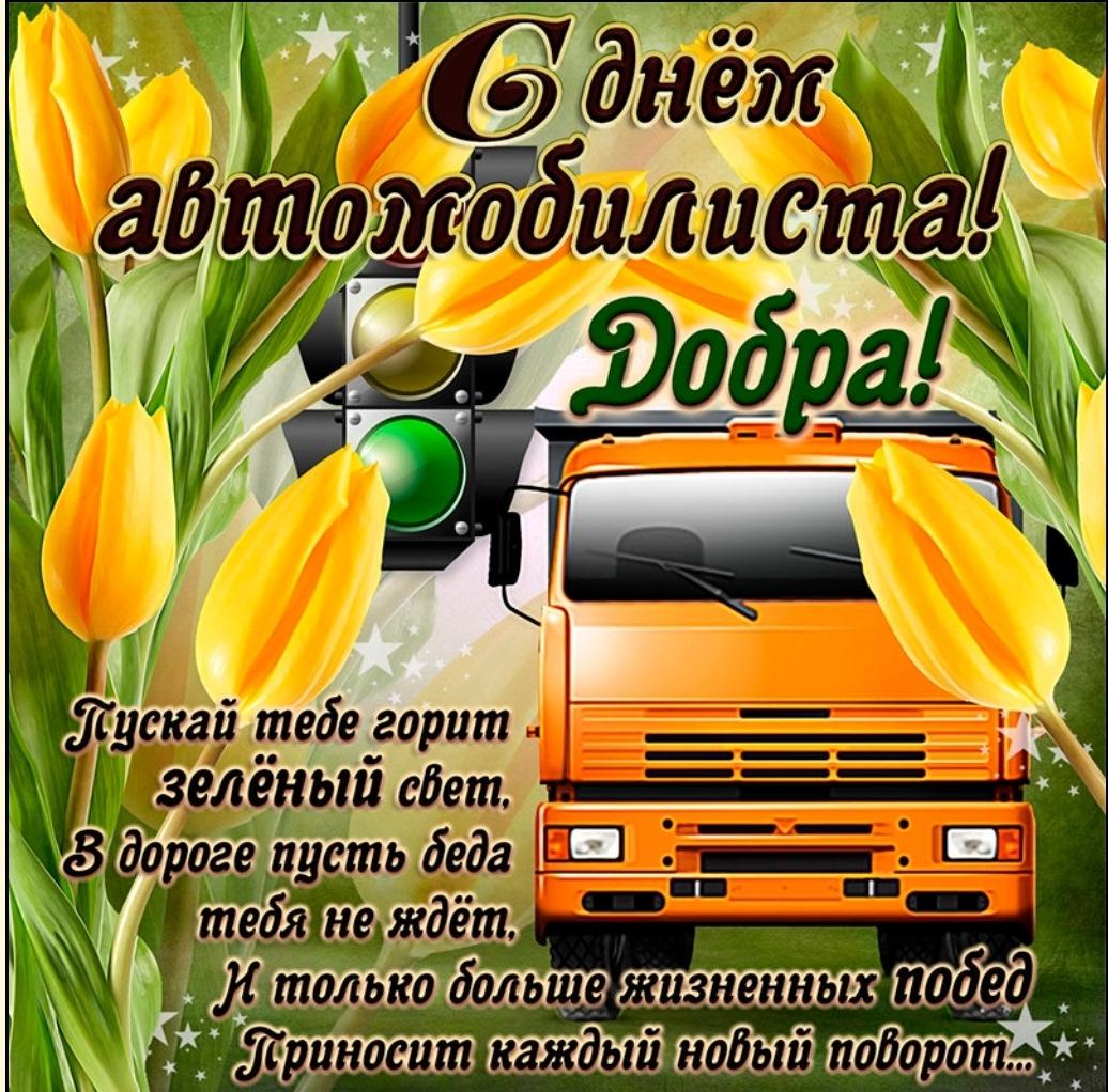 с праздником водителя открытка