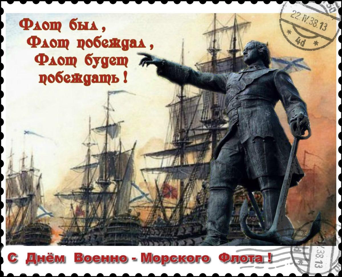 Про, с днем военно морского флота открытка