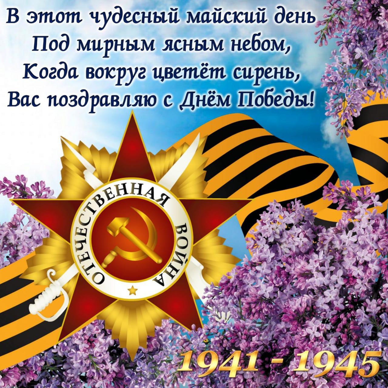 Поздравления к 9 мая день победы коллегам