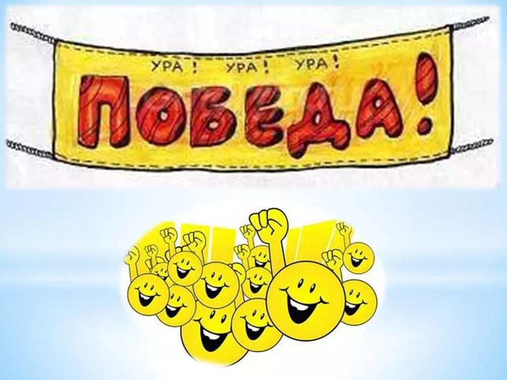 Картинки с надписью урааа, открытки днем рождения