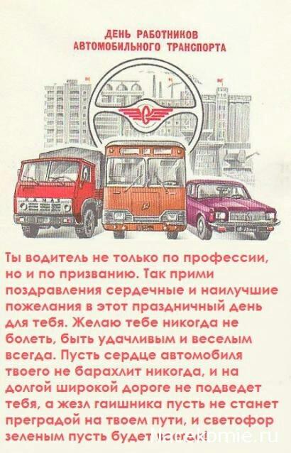увеличения рамка поздравление водителю автобуса такие места