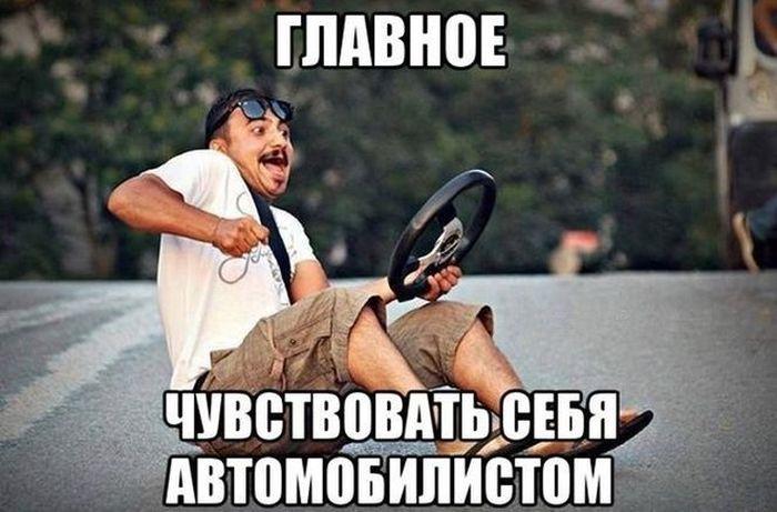 День водителя юмор картинки