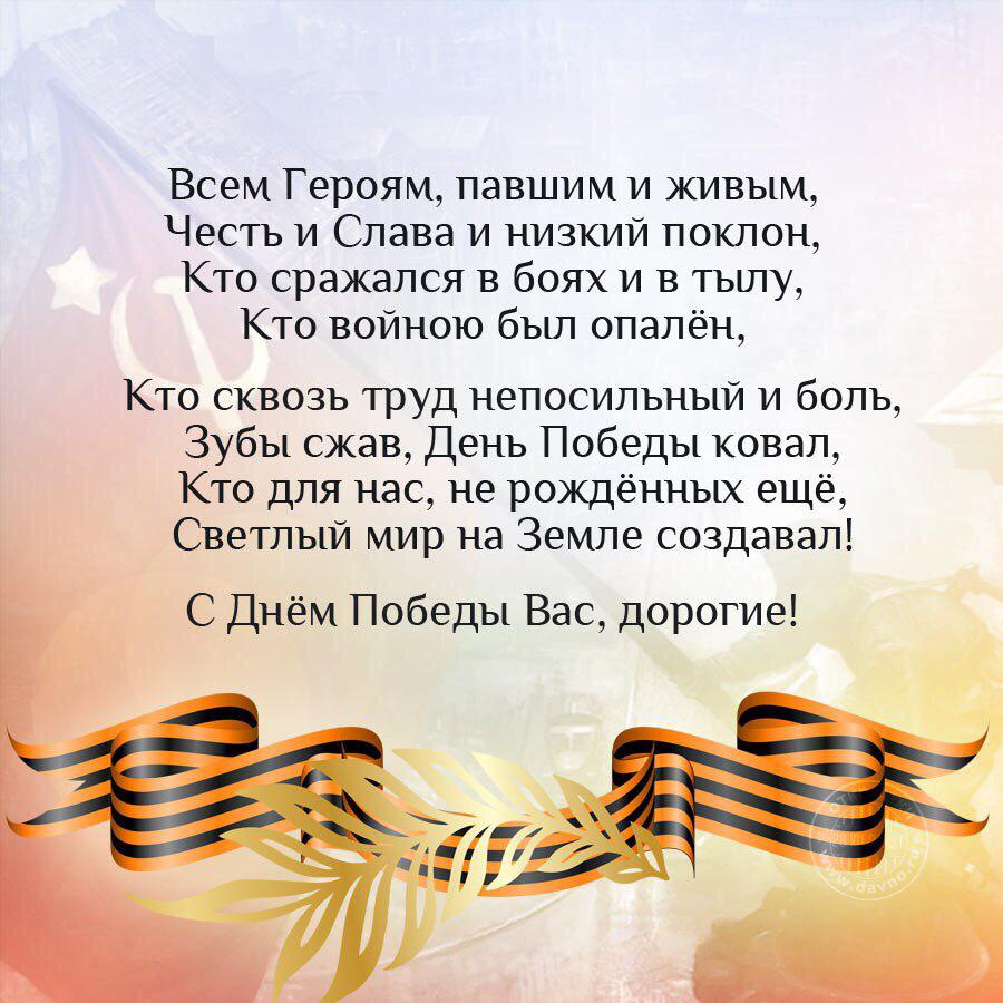 кардашьян стихотворение для поздравления ветеранов детям одних его песни