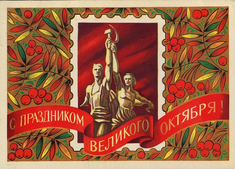 Картинки с днем октябрьской революции, открытки