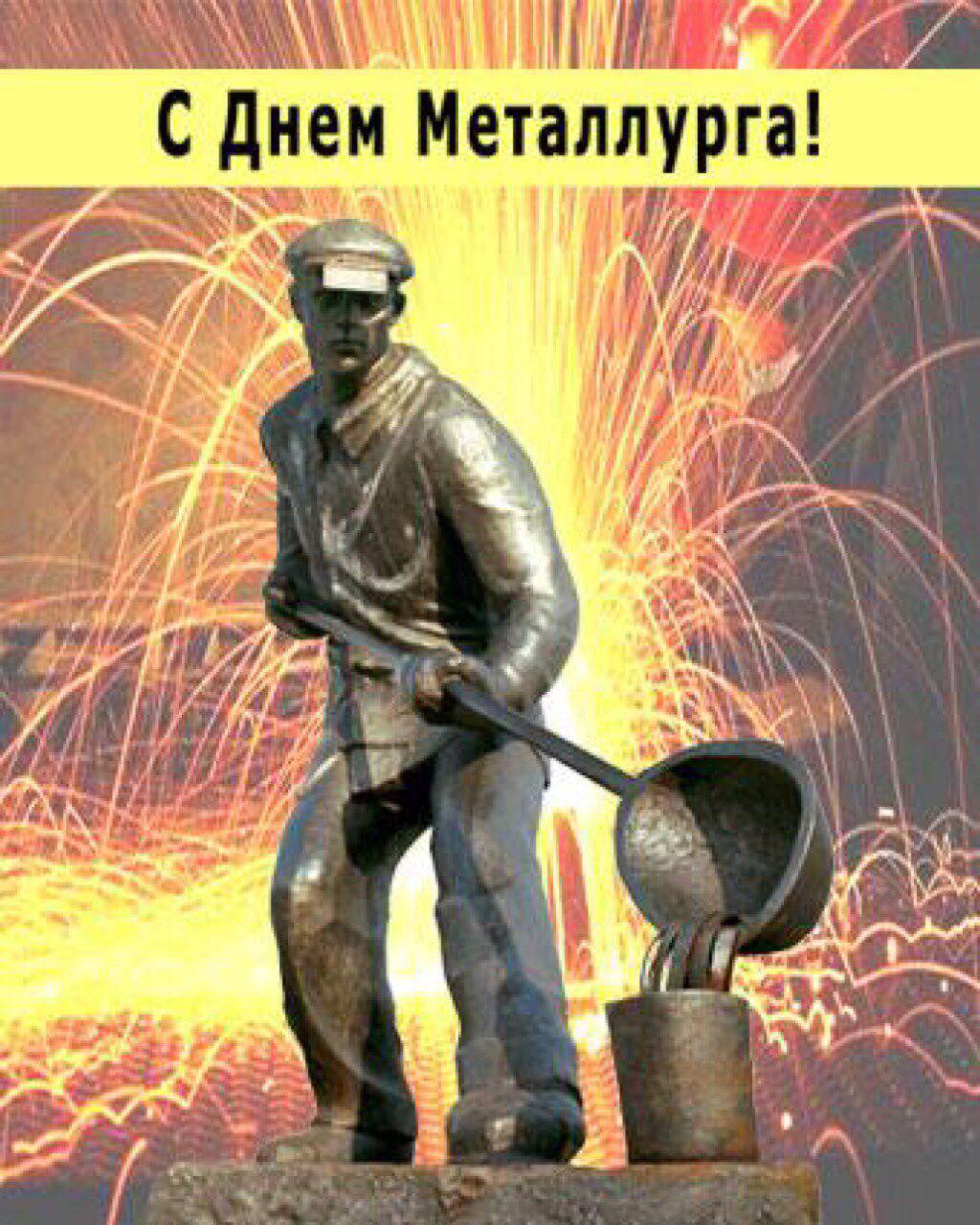 открытки с днем металлурга своими руками вкусный лимонный