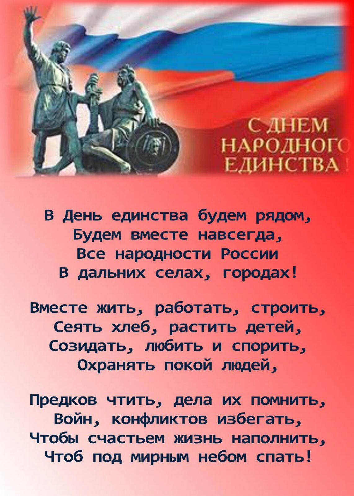 День народного единства поздравление с картинкой