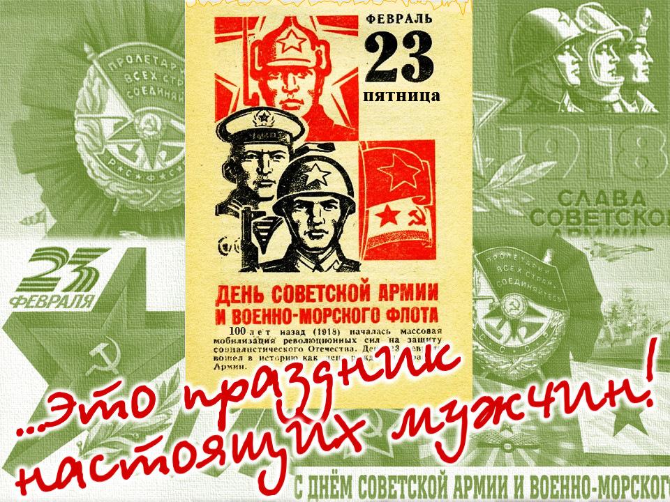 Поздравление с днем советской армии и вмф