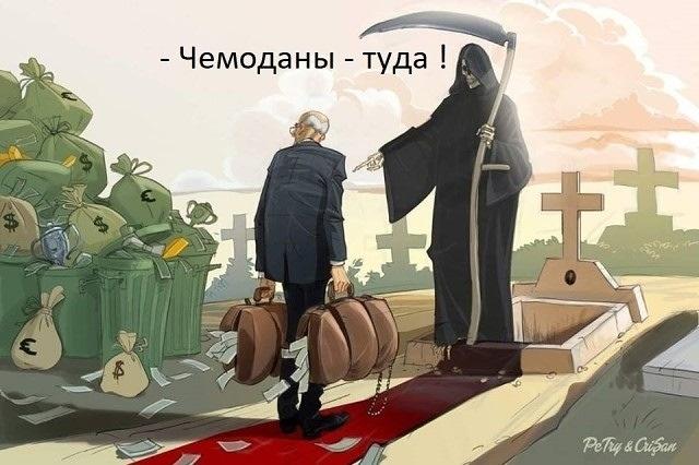 Image result for С собой не заберёшь