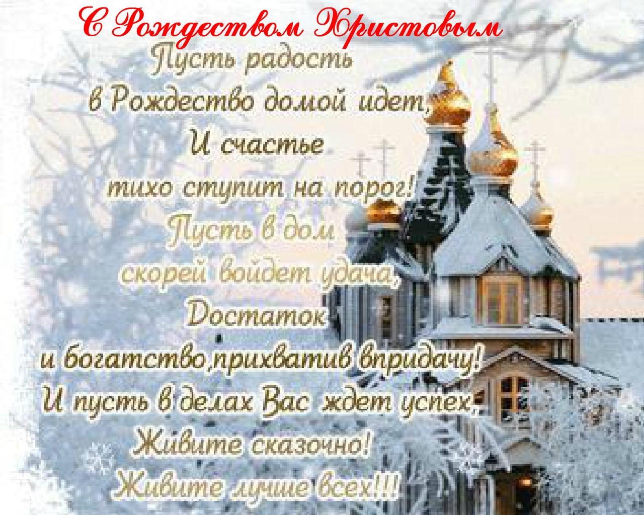 Поздравление на рождество с стихах
