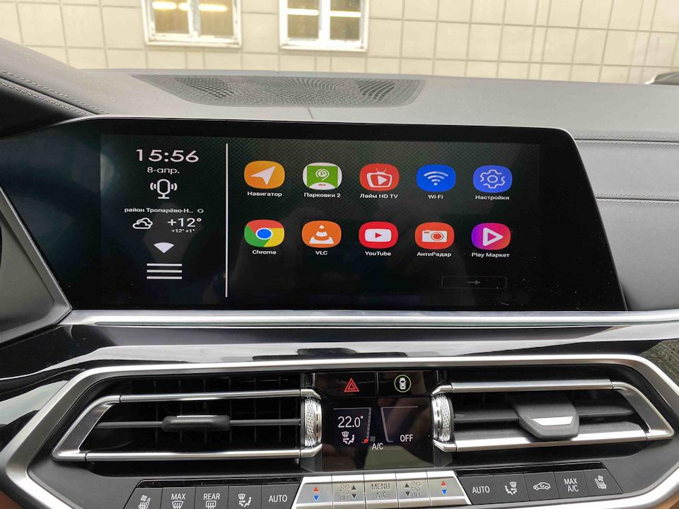 Андроид в БМВ X7