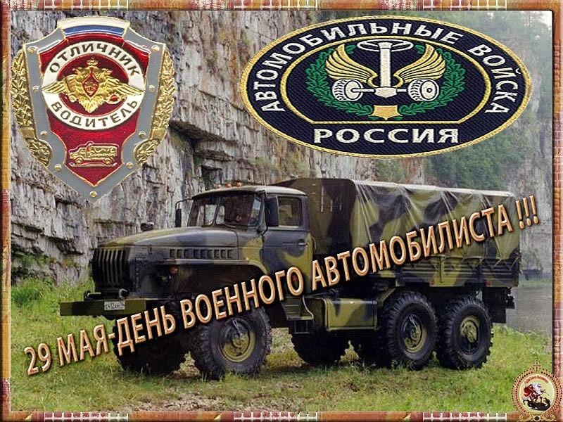 поздравление с праздником военного автомобилиста искренне считает себя