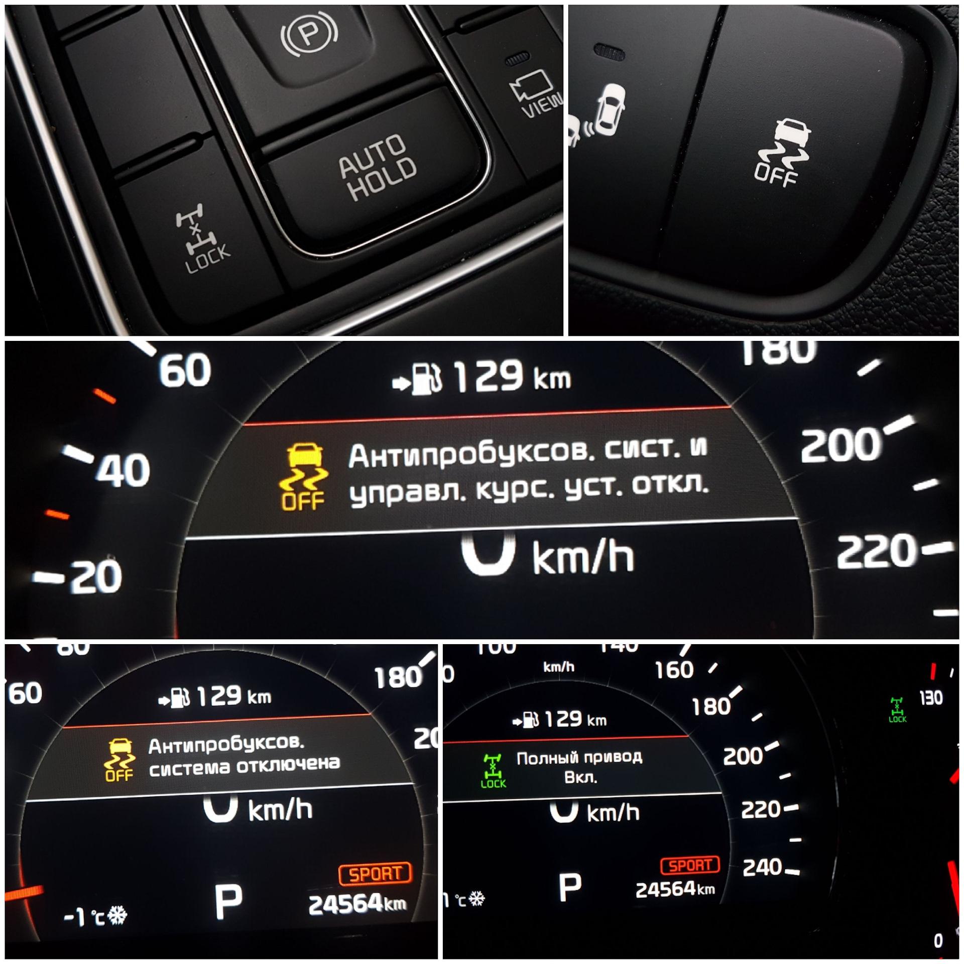 Работа ABS, ESP, EBD, ПП, Auto Hold и Drive Mode (никого не