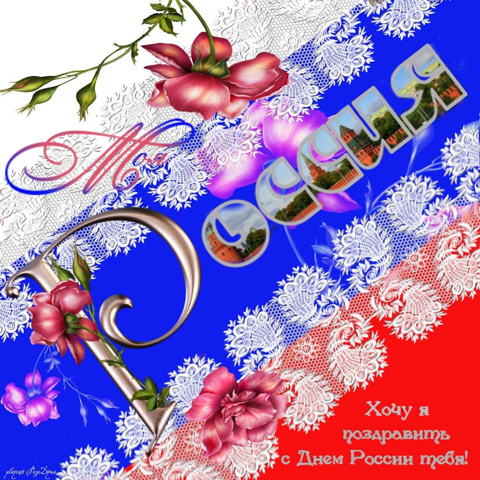 Открытка подруге, открытки к праздникам день россии
