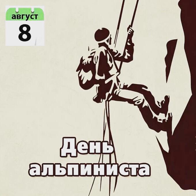 открытки для альпиниста описание пляжей