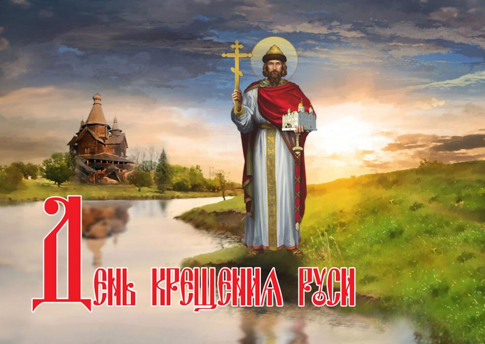 Воронина, открытка крещения руси