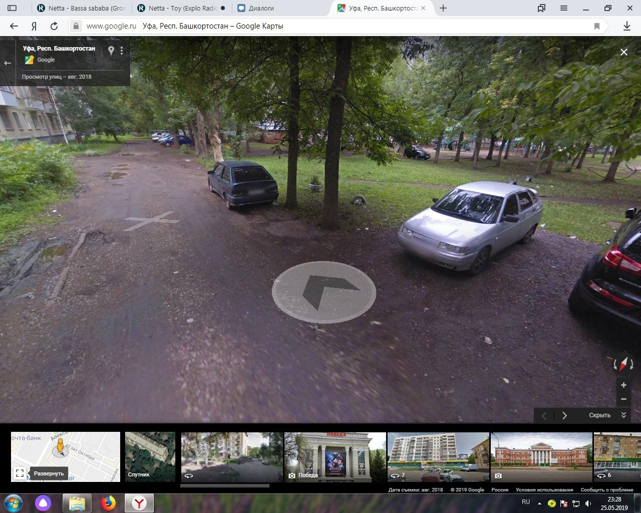 гугл карты с фотографиями улиц нужно плеч