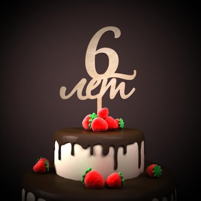 Открытка день рождения шесть лет, елену днем