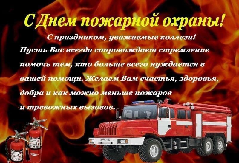 Прикольные картинки к дню пожарной охраны в 2016 году