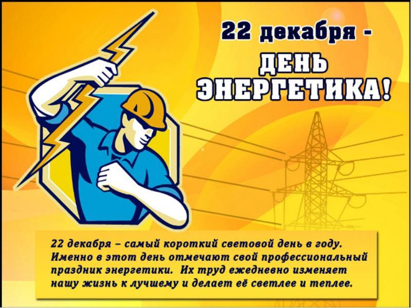 Поздравление с днем рождения коллегу электрика