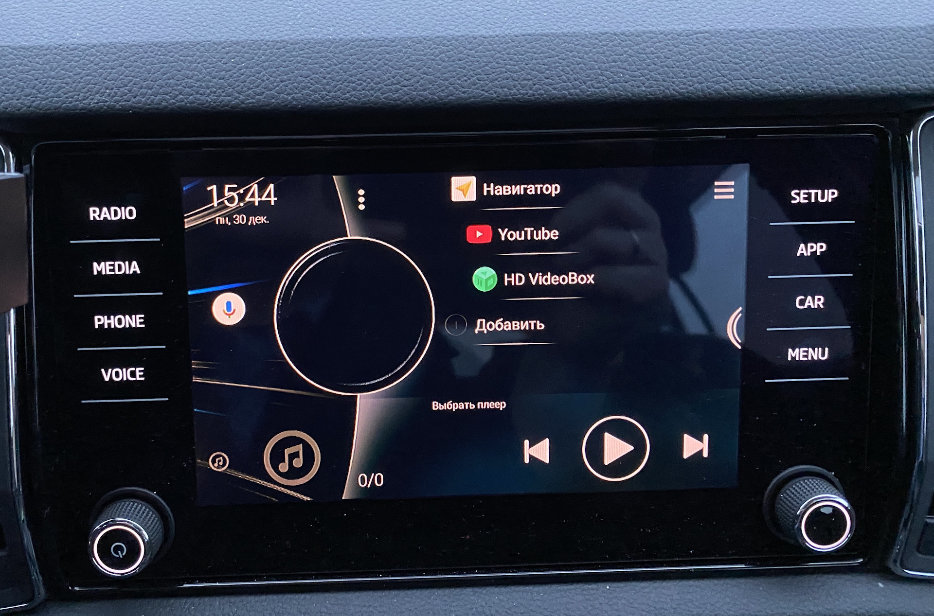 Установка навигации на Android в Москве