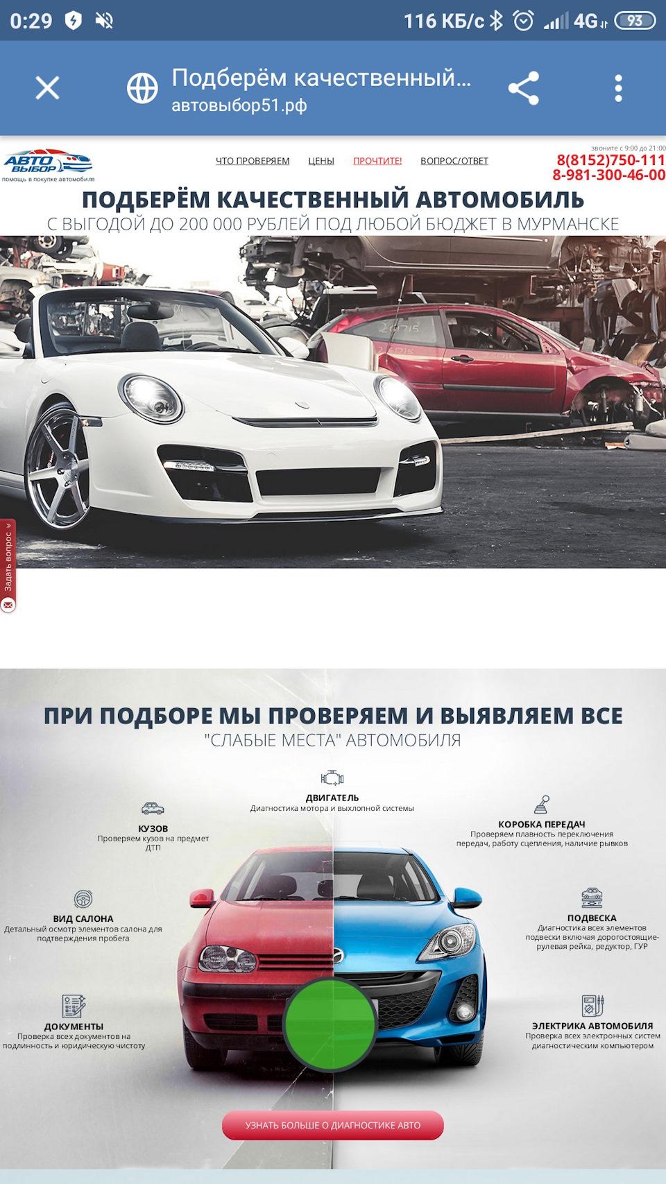 отзывы о автосалонах бу авто в москве