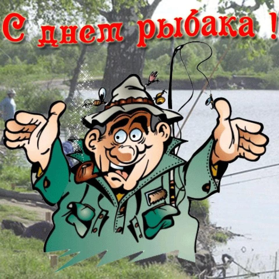 Открытки с праздником рыболова
