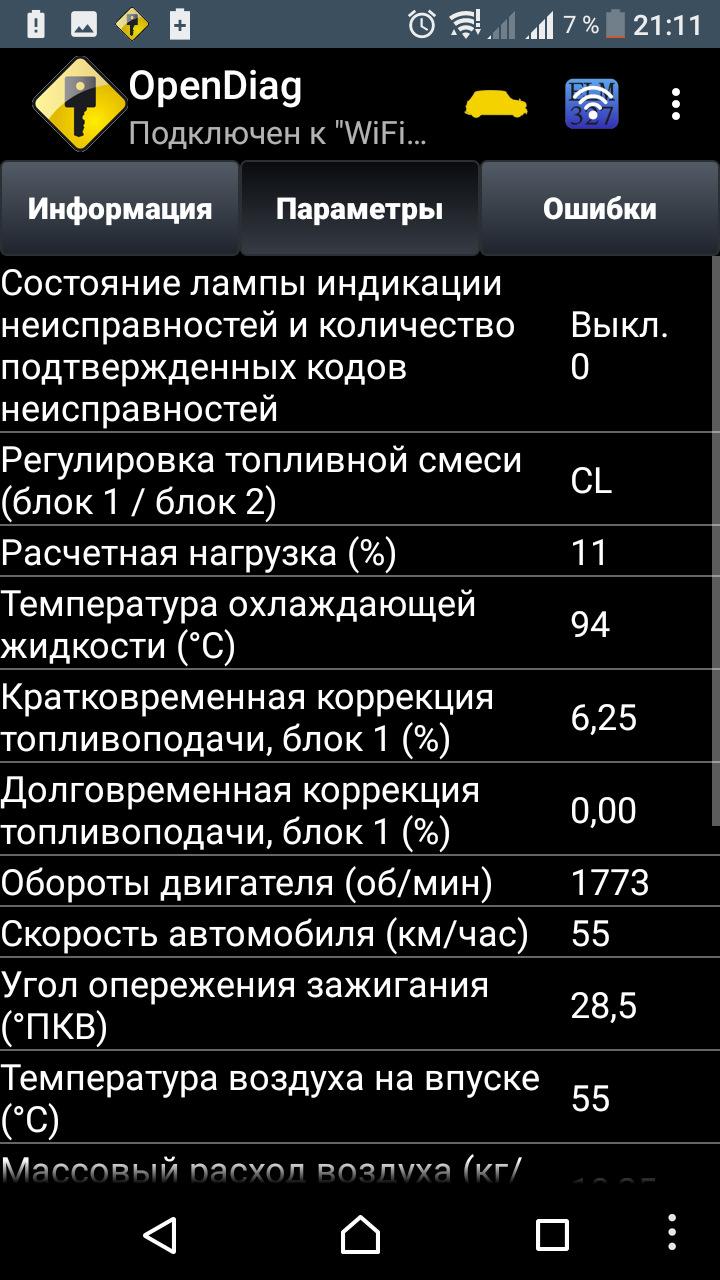 ОПЕН ДИАГ 2.09.2 СКАЧАТЬ БЕСПЛАТНО