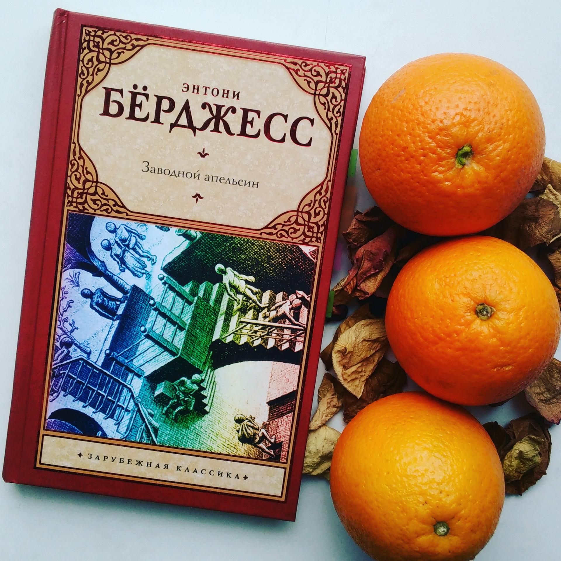 Картинки по запросу заводной апельсин читать