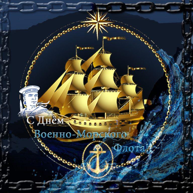 Поздравление с днем военно морским флотом