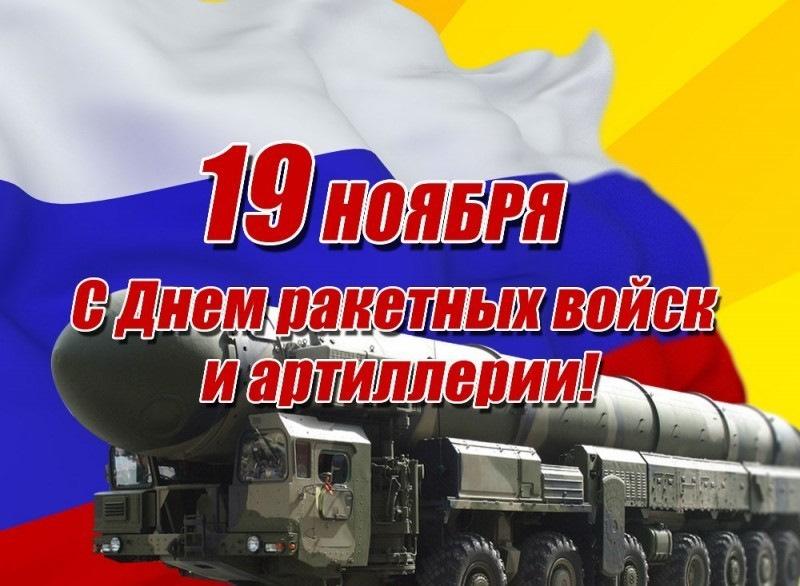 картинки с праздником ракетных войск и артиллерий поиграть линиями-складками