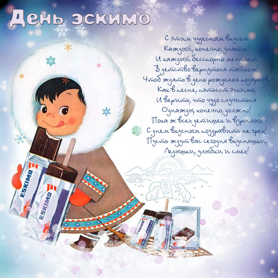 Всемирный день эскимо открытки