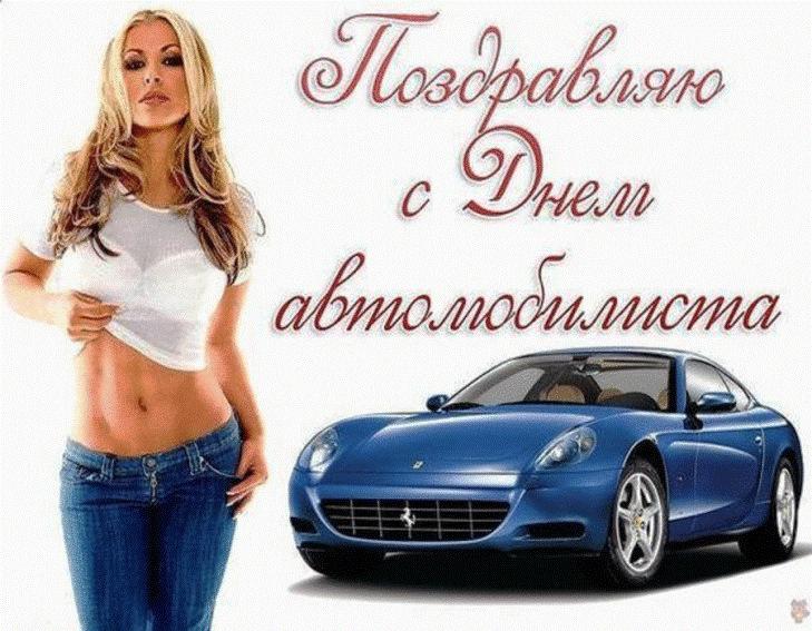 Картинки с поздравлениями день автомобилиста