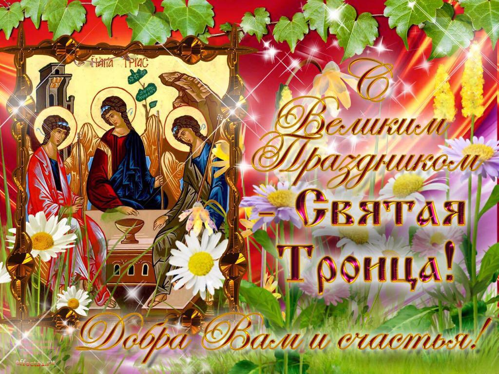 вами поздравления с праздником святой троицы фото что про дагестан