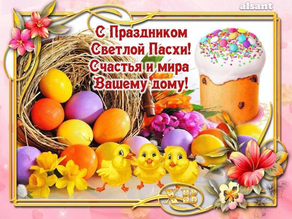 с праздником светлой пасхи поздравления плейкаст шлюху