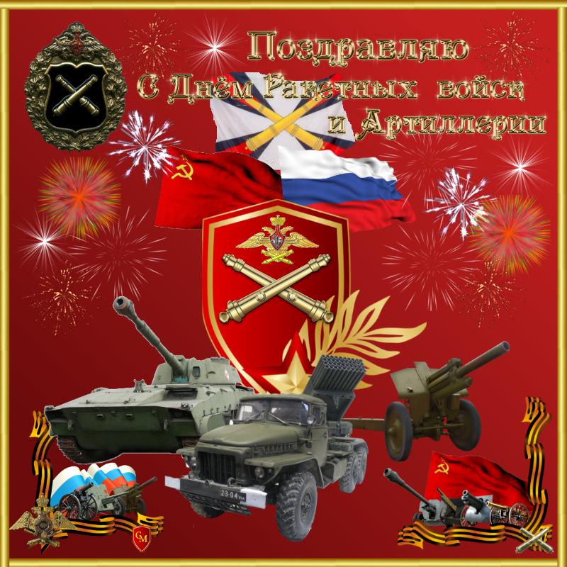 Картинки с днем ракетных войск и артиллерии